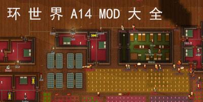 环世界A14MOD
