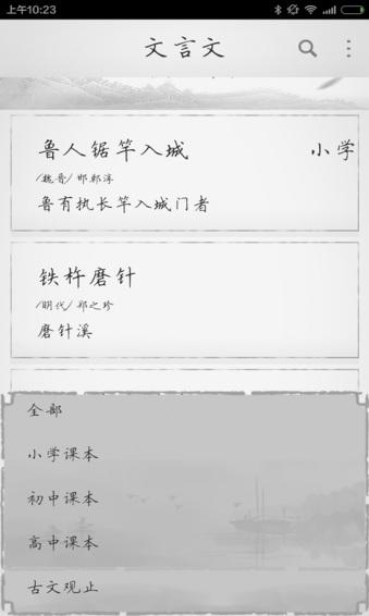 文言文 V1.9.6 安卓版截图1