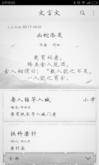 文言文 V1.9.6 安卓版截图3