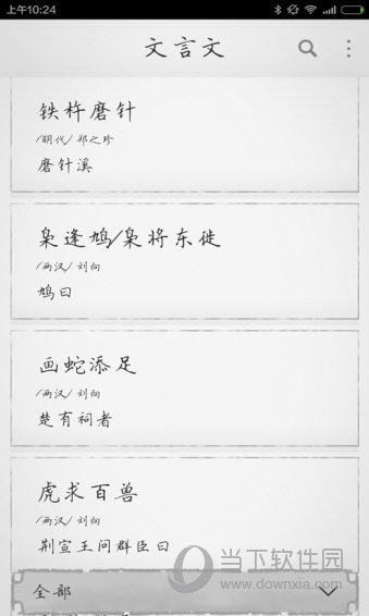 文言文app