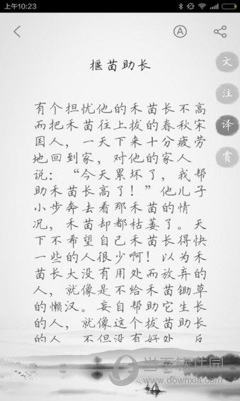 文言文安卓版