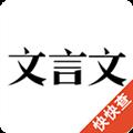 文言文 V1.9.6 安卓版
