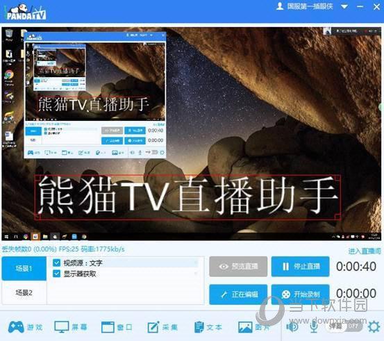 熊猫TV直播助手官方下载