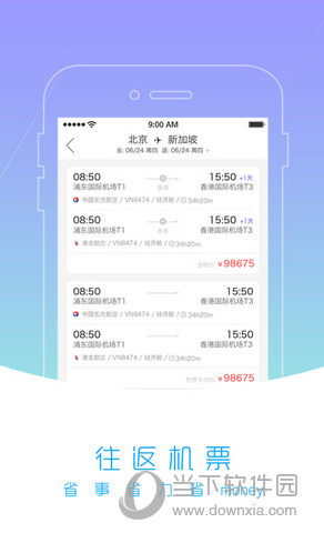 百程旅行iOS版