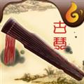 古琴 V2.0 苹果版