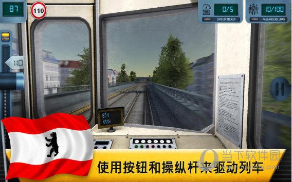 地铁模拟器4柏林版
