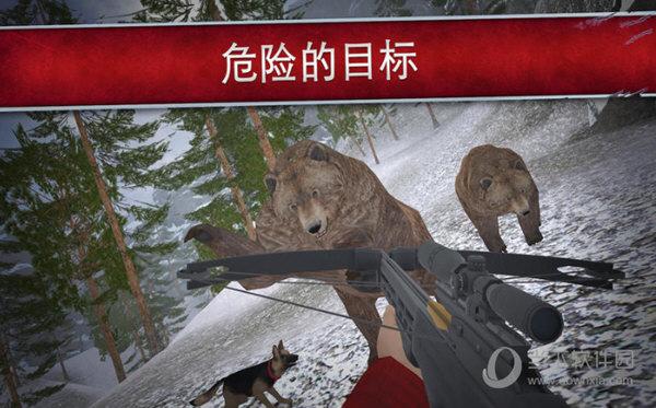 冬季狩猎3DMAC版