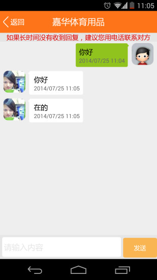 义乌购 V2.6.2 安卓版截图2