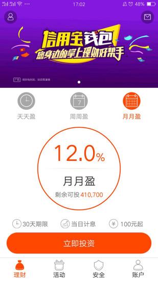 信用宝钱包 V1.9.1 安卓版截图5