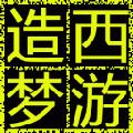造梦西游4龙珠修改器 V1.7 官网免费版