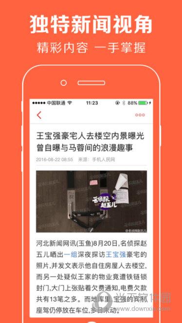 今日头条新闻iOS版 今日头条新闻 V1.1 苹果版