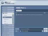 魔影工厂怎么转换iPad格式 魔影工厂转iPad教程