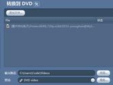 魔影工厂怎么转DVD格式 魔影工厂转到DVD格式教程