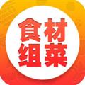 食材组菜 V1.10.29 苹果版