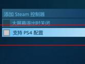 Steam怎么设置PS4手柄 Steam设置PS4手柄方法