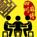 八戒四川麻将 V1.0.4 安卓版