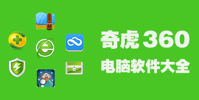 奇虎360电脑软件