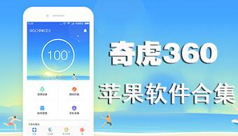 奇虎360苹果软件