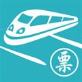 火车票时刻 V3.16 苹果版