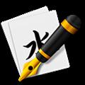 日语初学者 V1.1.1 MAC版 [db:软件版本]免费版