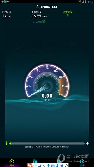 Speedtest测速软件 V4.1.1 去广告高级版截图2