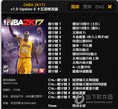 NBA2K17十五项修改器