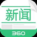 360新闻 V2.9.0 安卓版