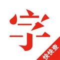 快快查汉语字典 V2.4.5 iPhone版