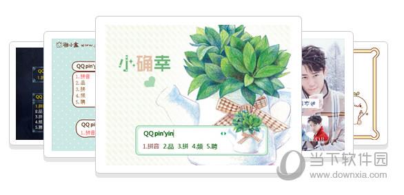 QQ拼音输入法主界面截图
