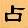 灵占天下 V4.9.2 iPhone版