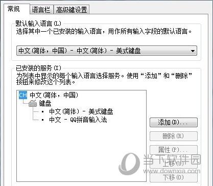 区域和语言设置截图