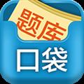 口袋题库考研 V2.7.0 安卓版