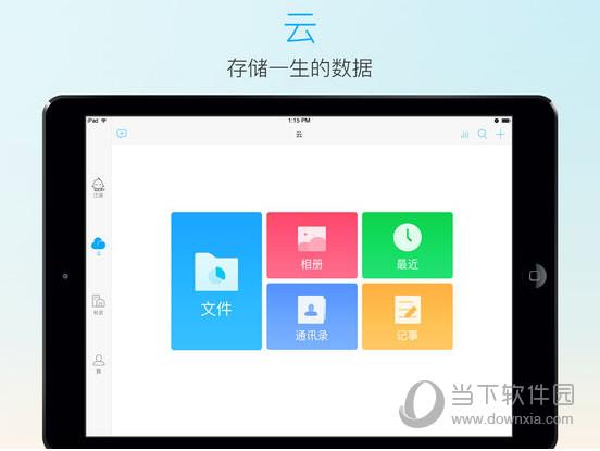 115浏览器iPad版下载
