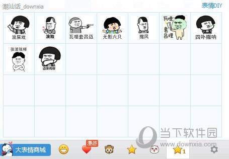 潮汕话QQ表情包
