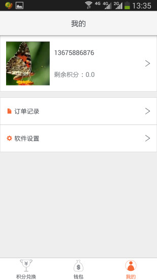 中佳易购 V1.0.1 安卓版截图1