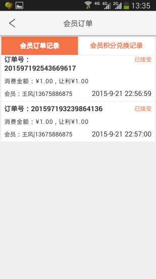 中佳易购 V1.0.1 安卓版截图2
