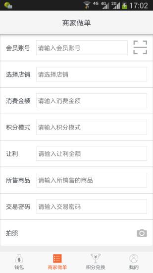 中佳易购 V1.0.1 安卓版截图3
