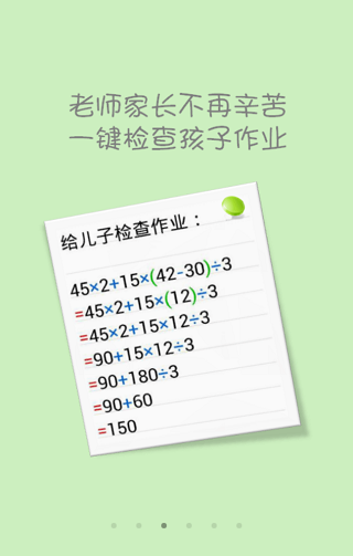 计算管家破解版 V3.6.0 安卓版截图3