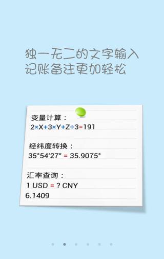 计算管家破解版 V3.6.0 安卓版截图2