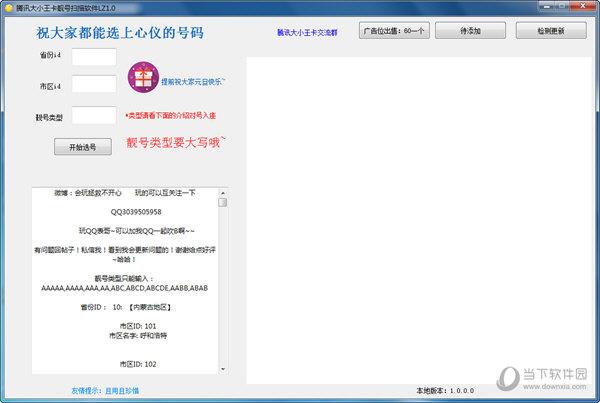 腾讯大小王卡靓号扫描软件