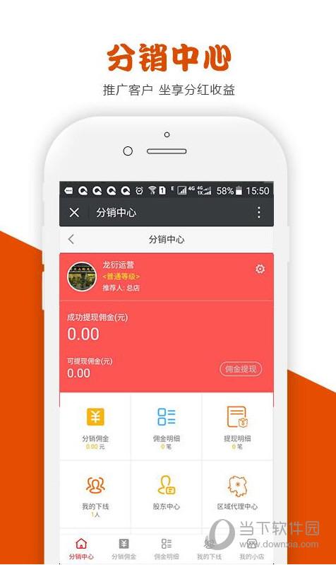 乡情易购 V2.0.25 安卓版截图5