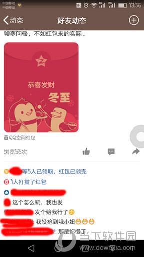 QQ空间好友动态页面