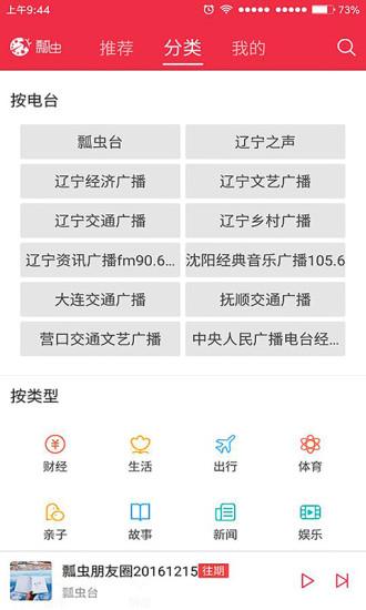 瓢虫FM V2.0.0 安卓版截图3