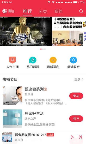 瓢虫FM V2.0.0 安卓版截图1