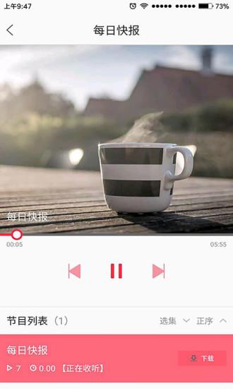 瓢虫FM V2.0.0 安卓版截图5