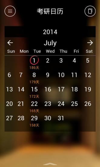 考研日历 V2.2.0 安卓版截图1