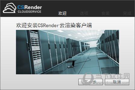 CSRender云渲染平台