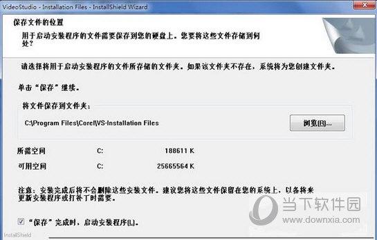 会声会影10简体中文破解版安装步骤1