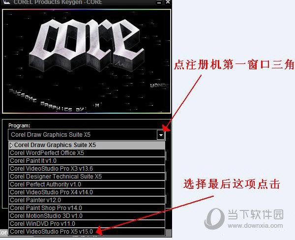 会声会影10简体中文破解版安装步骤2