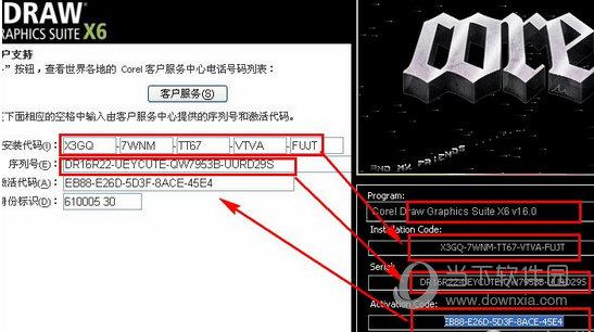 会声会影10简体中文破解版安装步骤3